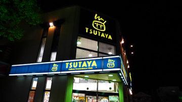 090131tsutaya