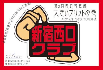 Nishiguchi2_1